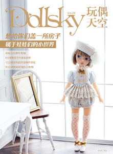 Dollsky 玩偶天空 VOL.28